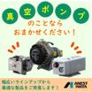 アネスト岩田 真空機器 製品画像