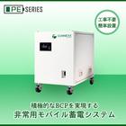 非常用モバイル蓄電システム【停電・BCP・防災対策】 製品画像