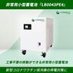 非常用小型蓄電システム『LB0043PE4』【停電・BCP対策】 製品画像