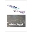 メタルマスク特殊加工・実装関連製品のご紹介 製品画像