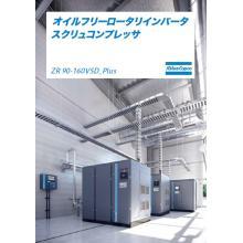 コンプレッサ「ZR 90-160VSD Plus」仕様書 製品画像