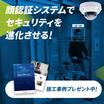 顔認証カメラで賃貸物件のセキュリティが進化!【導入事例進呈!】 製品画像