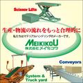【つなぎのご提案】コンベヤシステム&トラック荷役合理化装置 製品画像