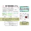 【換気制御の新提案】新FF換気制御システム 製品画像