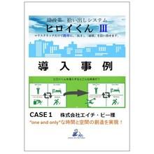 【ヒロイくんIII 導入事例CASE1】株式会社エイチ・ビー様 製品画像