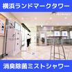 消臭除菌ミストシャワー 導入事例(横浜ランドマークタワーさま) 製品画像