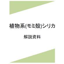 【解説資料】植物系(モミ殻)シリカとは 製品画像