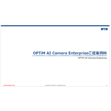 AI画像解析OPTiM AI Camera Enterprise 製品画像