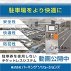 車番認証システム『ゲートレス・チケットレス式駐車場機器』 製品画像