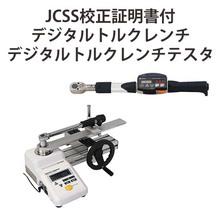 JCSS校正証明書付デジタルトルクレンチ/トルクレンチテスタ 製品画像