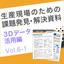 課題解決資料 3Dデータ活用編6-1|モデリングマシンによる試作 製品画像