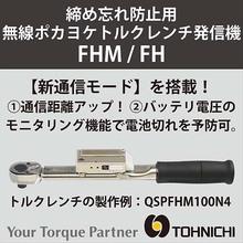 締め忘れ防止用 無線ポカヨケトルクレンチ発信機 FHM/FH 製品画像