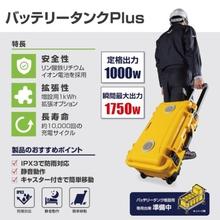 大容量可搬型バッテリー『バッテリータンクPlus』 製品画像