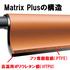 高寿命・高耐久を実現!新開発メンブレン『Matrix Plus』 製品画像