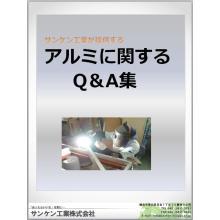 アルミに関するQ&A集 製品画像