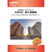 【納入実績】高効率空調システム納入実績集 ※無料進呈中 製品画像