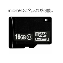 ドライブレコーダー用車載専用microSD 製品画像