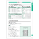 【資料】グレーチングの強度計算について 製品画像