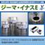 高熱伝導・電気絶縁性液状エポキシ樹脂「ジーマ・イナスE」 製品画像