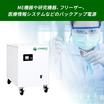 医療機器や医療情報システムなどのバックアップに非常用小型蓄電池 製品画像