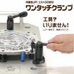 切削加工に最適な工具レスクランプ!『ワンタッチクランプ』 製品画像