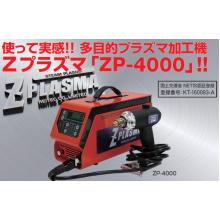 多目的プラズマ加工機「ZP-4000」【水と電気で超高温を作る】 製品画像