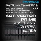PANASAS ASP-100 スタートアップ 製品画像