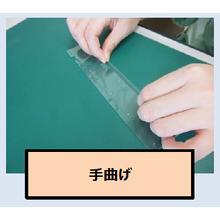 絶縁素材の曲げ加工ノウハウ【手曲げ加工】 製品画像