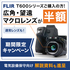 『FLIR T600シリーズ 追加レンズ半額キャンペーン』 製品画像