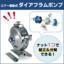 圧倒的作業性でメンテ&洗浄が簡単!エアー駆動式ダイヤフラムポンプ 製品画像