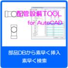 配管設備TOOL for AutoCAD2020(配管データ) 製品画像