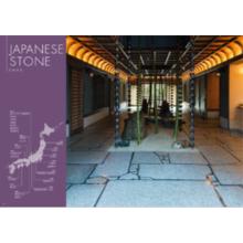 日本の石 カタログ(1) 製品画像