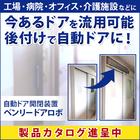さまざまな扉を後付けで簡単に自動ドア化!【ベンリー ドアロボ】 製品画像