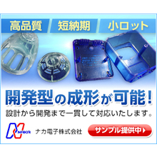 【サンプル提供中】プラスチック成型業務 短納期、小ロット、高品質 製品画像