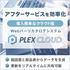 Webパーツカタログシステム『PLEX CLOUD』 製品画像