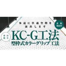 KC-G工法(型枠式カラーグリップ工法) 製品画像
