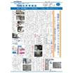 技術情報誌No.18 塩害から鉄筋コンクリートを守る! 製品画像