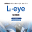 L・eye 監視画面 製品画像