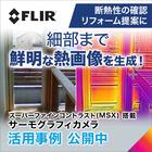 画像処理技術『スーパーファインコントラスト(MSX)』 製品画像