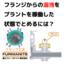 流体圧力が高くても対応可能!ファーマナイトの『クランプ工法』 製品画像