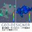 カスティング・プラ型向け解析ソフト『GEO-DESIGNER』 製品画像