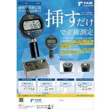 C面測定器、穴径測定器(ゲージメーカー株式会社ファム) 製品画像