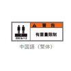 中国語 警告シール 警告ラベル作成致します。 製品画像