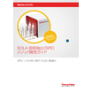 SOLA 固相抽出(SPE)メソッド開発ガイド 製品画像