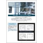 【事例紹介】三次元CADソフト「Revit」導入事例2 製品画像