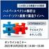 無料オンラインセミナー『ハイパースペクトル解析・活用セミナー』 製品画像