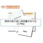 『簡単な取扱説明書の作り方~入門編~』※無料進呈中 製品画像