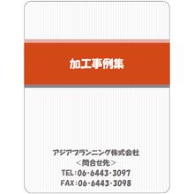 【加工事例集】仮設資材 製品画像
