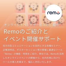 『Remo』のご紹介とオンラインイベントサービスのご案内 製品画像