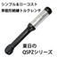 東日 単能形絶縁トルクレンチ QSPZシリーズ 製品画像